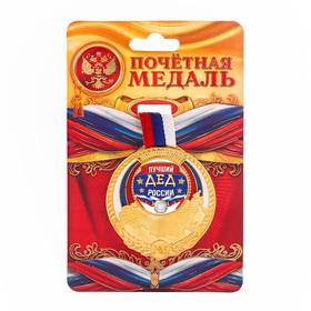Медаль триколор 'Лучший дед России' Ош
