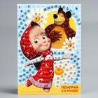 """Мозаика стикерная """"Поиграй со мною!"""" Маша и Медведь + стразы, EVA стикеры"""