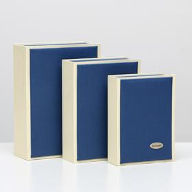 """Набор коробок 3 в 1 """"Книга"""", синий, 33 х 24 х 10 - 25 х 18 х 7 см"""