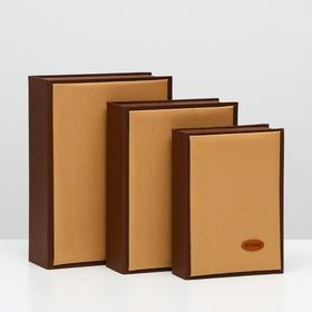 "Набор коробок 3 в 1 ""Книга"", коричневый, 33 х 24 х 10 - 25 х 18 х 7 см"