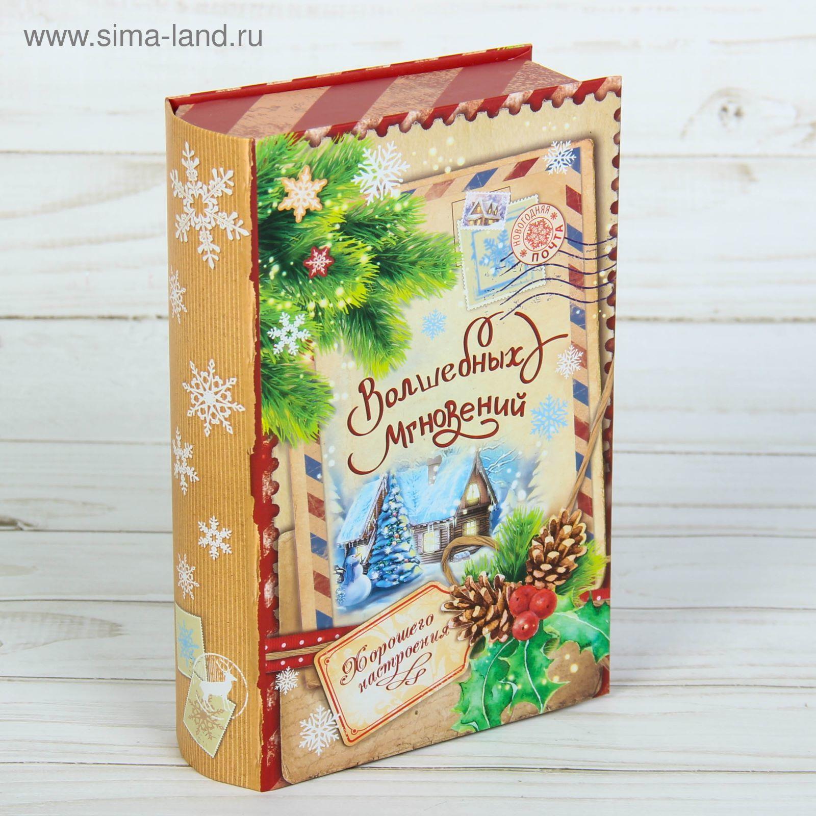 Коробка-книга подарочная «Новогодняя почта», 11 × 18 см (2109237 ... f3da56b3c51