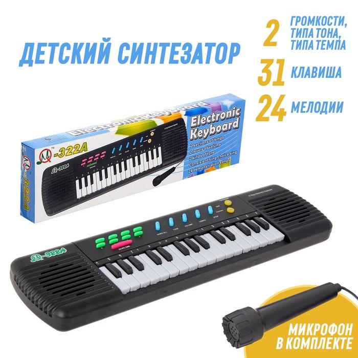 Синтезатор «Музыкальная феерия» с микрофоном, 31 клавиша - фото 2082147