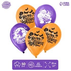 """Balloon 12"""" Happy Halloween, set of 50 PCs, MIX"""