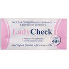 Тест для определения беременности Lady Check тест-полоска №1