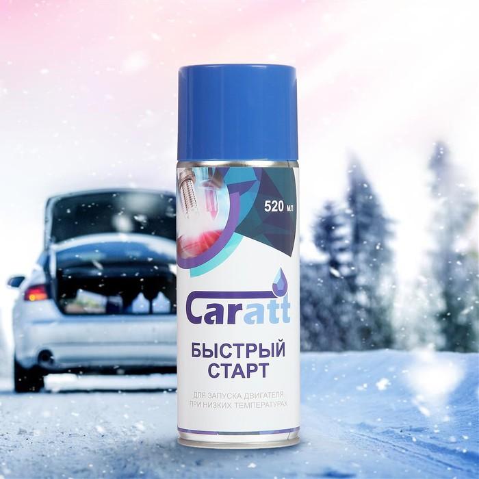 "Быстрый запуск двигателя Caratt ""Быстрый старт"", аэрозоль, 520 мл"