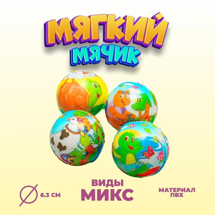 Мягкий мяч «Птички, животные», цвета МИКС