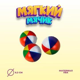 Мягкий мяч «Цветной» в Донецке
