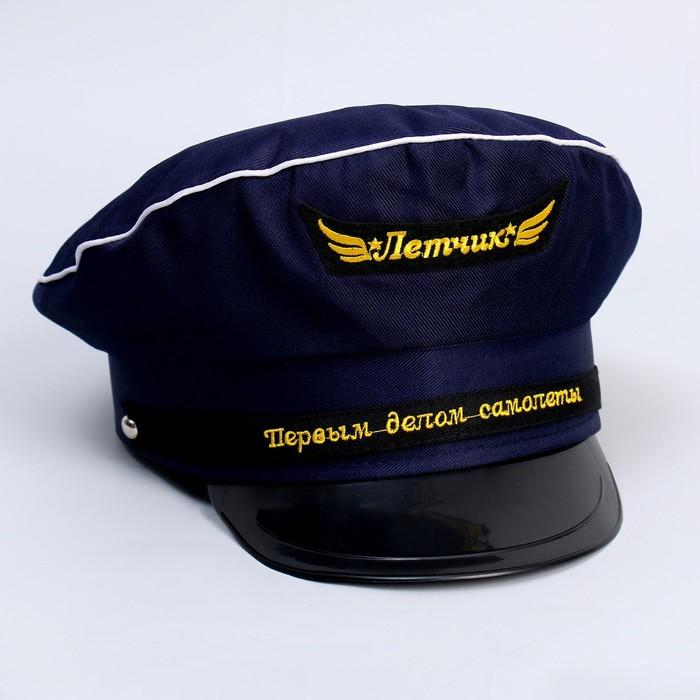 """Фуражка лётчика """"Первым делом самолёты"""", р-р. 58"""