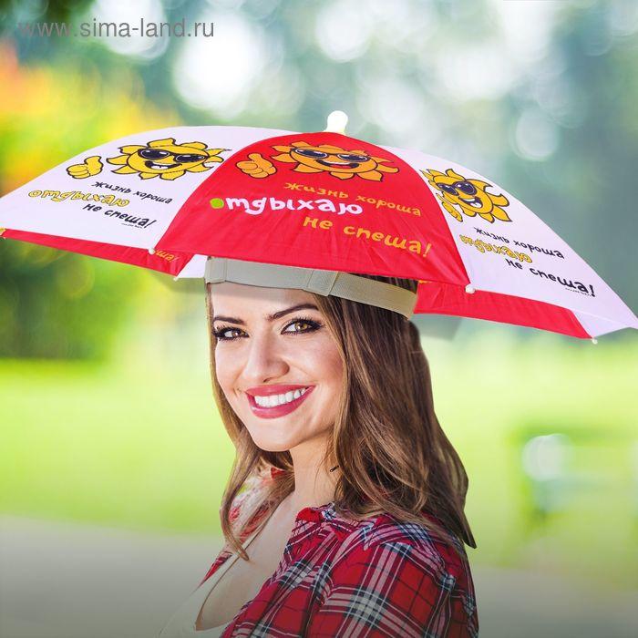 """Зонт-шляпа """"Жизнь хороша, отдыхаю не спеша!"""""""