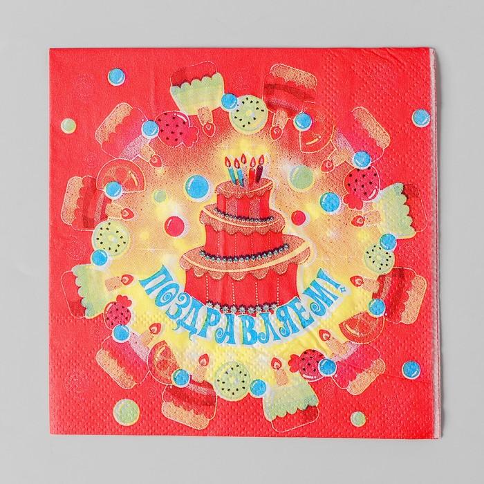 """Набор бумажных салфеток """"Поздравляем!"""" торт, 25х25 (20 шт.)"""