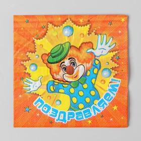 Набор бумажных салфеток «Поздравляем», клоун, 25х25, 20 шт.