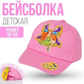 Кепка детская для девочек «Фея-волшебница!», р-р. 52-54, 3-7 лет, цвета МИКС