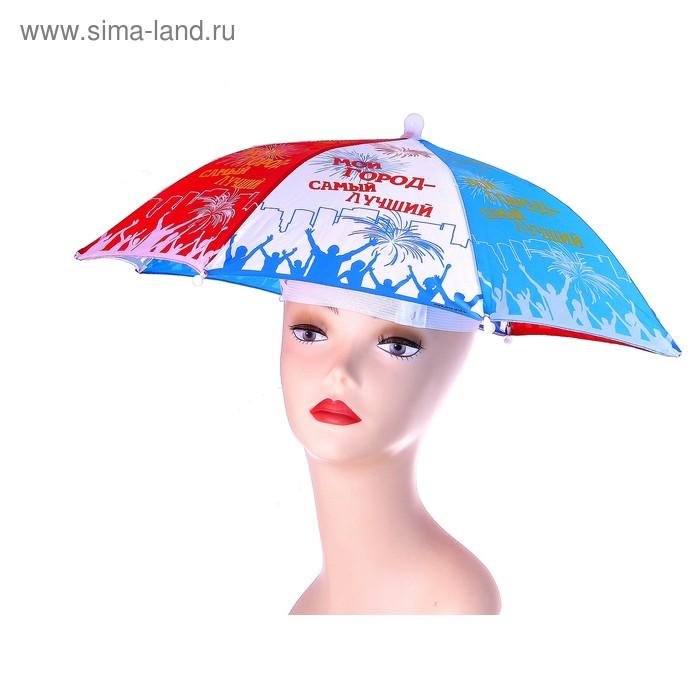 """Зонт-шляпа """"Мой город"""""""
