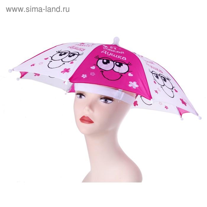 """Зонт-шляпа """"Я такая душка"""""""