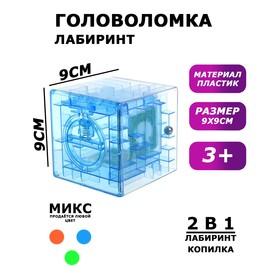 Головоломка «Кубический лабиринт», копилка с денежкой, 9х9х9 см, цвета МИКС