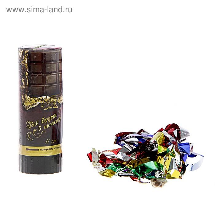 """Хлопушка поворотная """"Все будет в шоколаде"""" конфетти+фольга серпантин 11 см"""