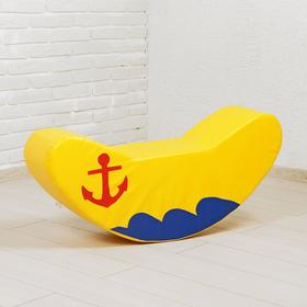 Мягкая контурная игрушка «Волна- качалка»