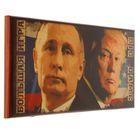 """Нарды-шашки """"Путин & Трамп"""" (доска дерево 60х60 см)"""