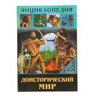Энциклопедия «Доисторический мир» - фото 965488