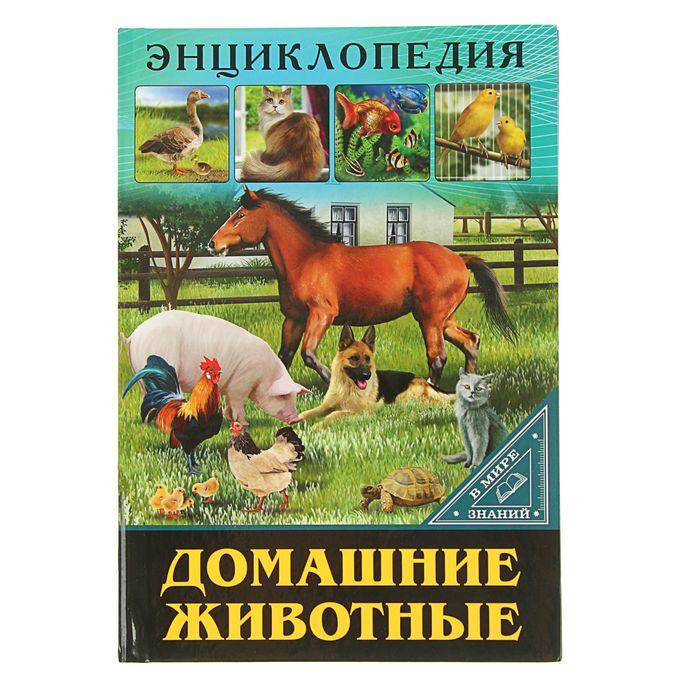 Энциклопедия «Домашние животные»
