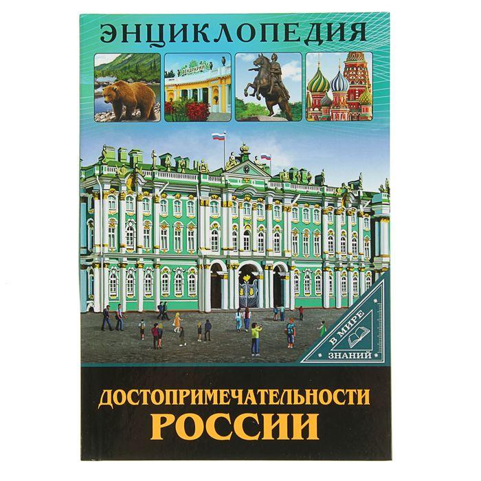 Энциклопедия «Достопримечательности России»
