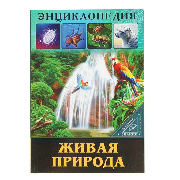 Энциклопедия «Живая природа»