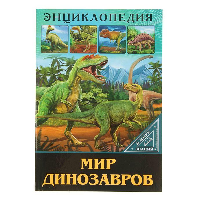 Энциклопедия «Мир динозавров»