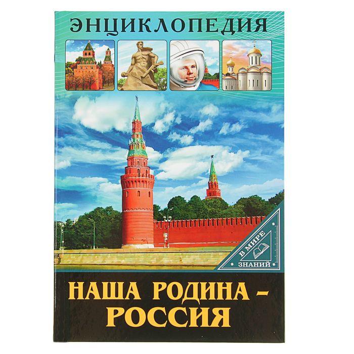 Энциклопедия «Наша родина — Россия»