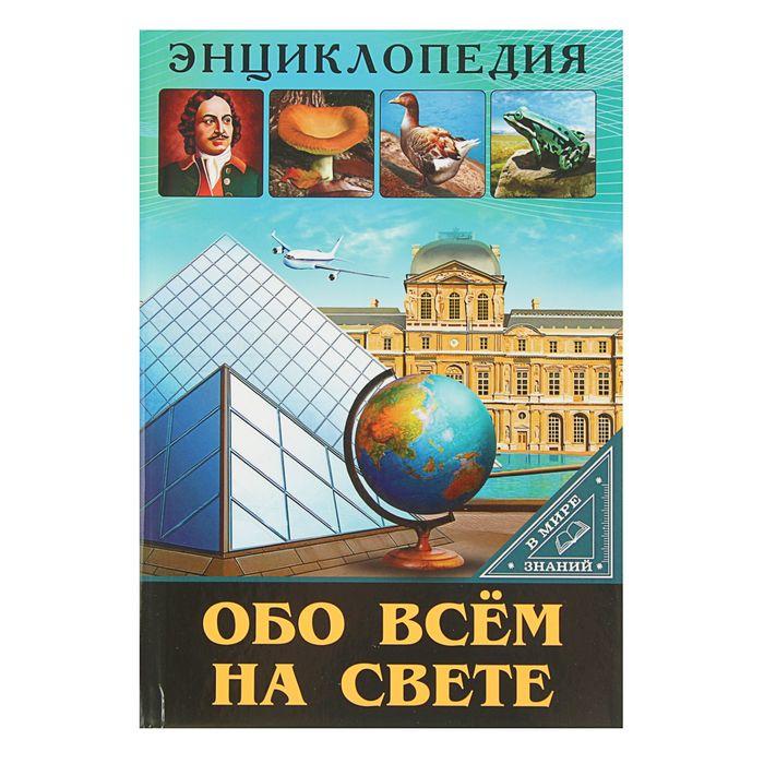 Энциклопедия «Обо всём на свете»