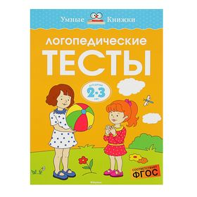 Speech therapy tests: for children 2-3 years old. Zemtsova O. N.