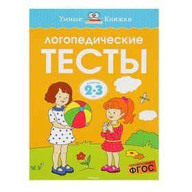 Логопедические тесты: для детей 2-3 лет. Земцова О. Н.