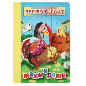 Книжка-пазл 6 картинок «Мамы и дети»