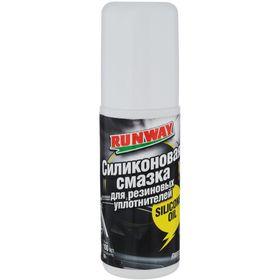 Силиконовая смазка RunWay, для резиновых уплотнителей, 100 мл Ош