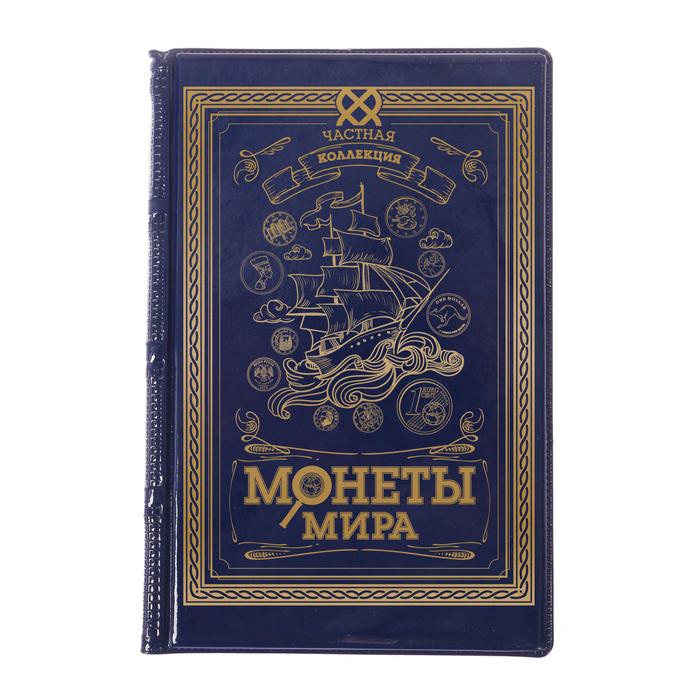 """Альбом для монет """"Монеты мира"""""""