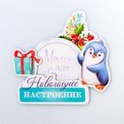 "Magnet ""Christmas mood"", set to create, 12 × 15 cm"