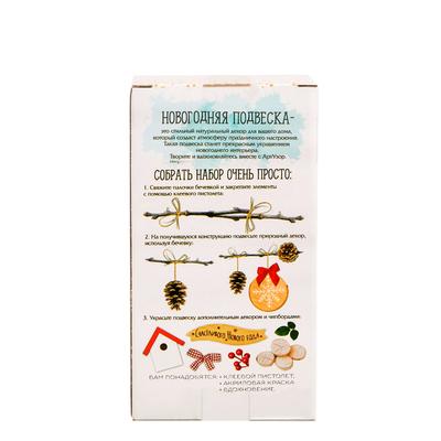 Игрушка новогодняя «Уютный дом», набор для создания, 8 × 15 × 6 см