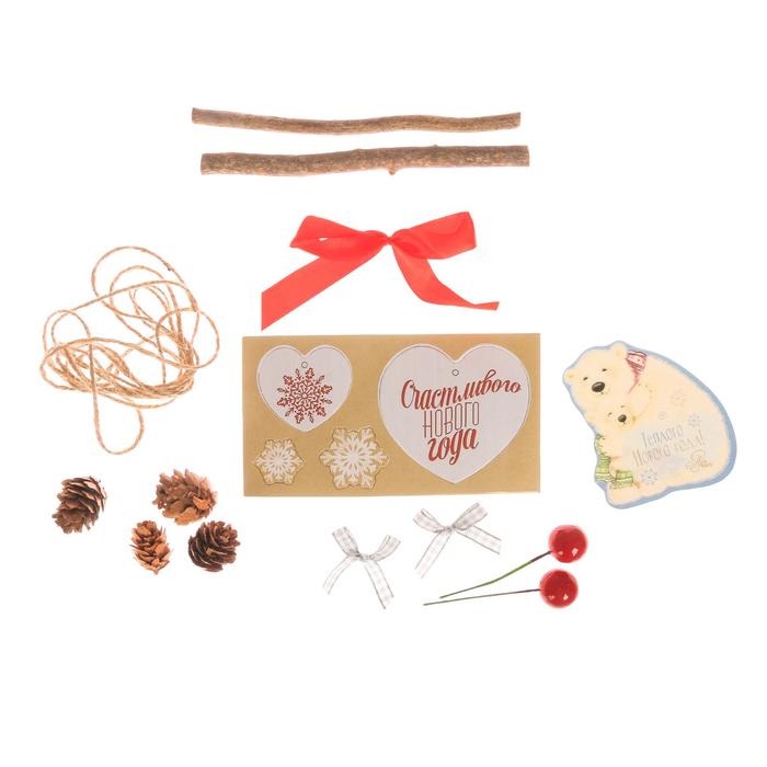 Игрушка новогодняя «Счастливого Нового года», набор для создания, 8 × 15 × 6 см