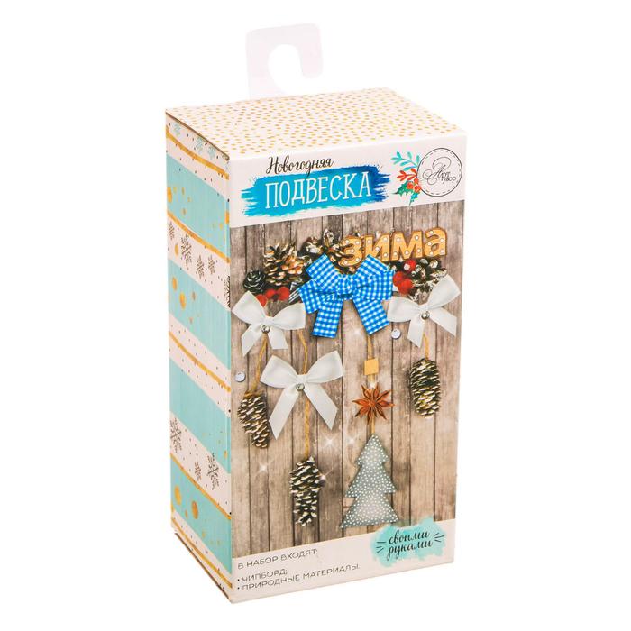 Игрушка новогодняя «Зимняя сказка», набор для создания, 8 × 15 × 6 см