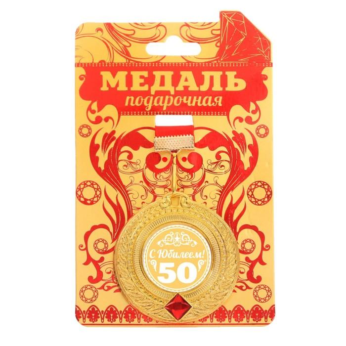 """Медаль подарочная """"С юбилеем 50"""""""