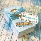 Коробка подарочная «Тёплый праздник», набор для создания, 14 × 8.5 × 5 см