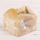 """Коробочка для кексов """"Подарок с волшебством"""", 16 х 16 х 10 см"""