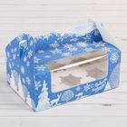 Коробочка для кексов «Зимнее чудесное время», 24 х 16 х 10 см