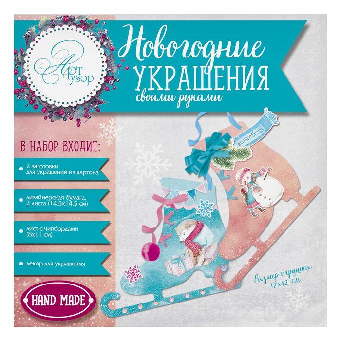 Ёлочное украшение «Зимние забавы», набор для создания, 15 × 15 см