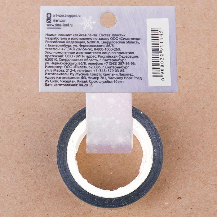 Клейкая лента декоративная голографическая «Северные мишки», 1,5 см × 10 м