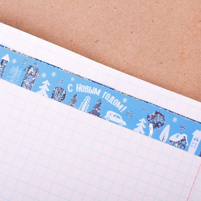 Клейкая лента декоративная голографическая «Волшебство у порога», 1,5 см × 10 м