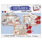 Шильдик с декором «Почта Деда Мороза», набор для создания, 11 × 13 см