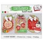 Шильдик с декором на подарок «Уютного настроения», набор для создания, 11 × 13 см