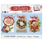 Шильдик с декором на подарок «С Новым годом!», набор для создания, 11 × 13 см