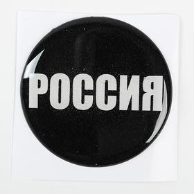 """Наклейка на колесный диск """"ГЛАВДОР"""" РОССИЯ, 58 мм, набор 4 шт."""