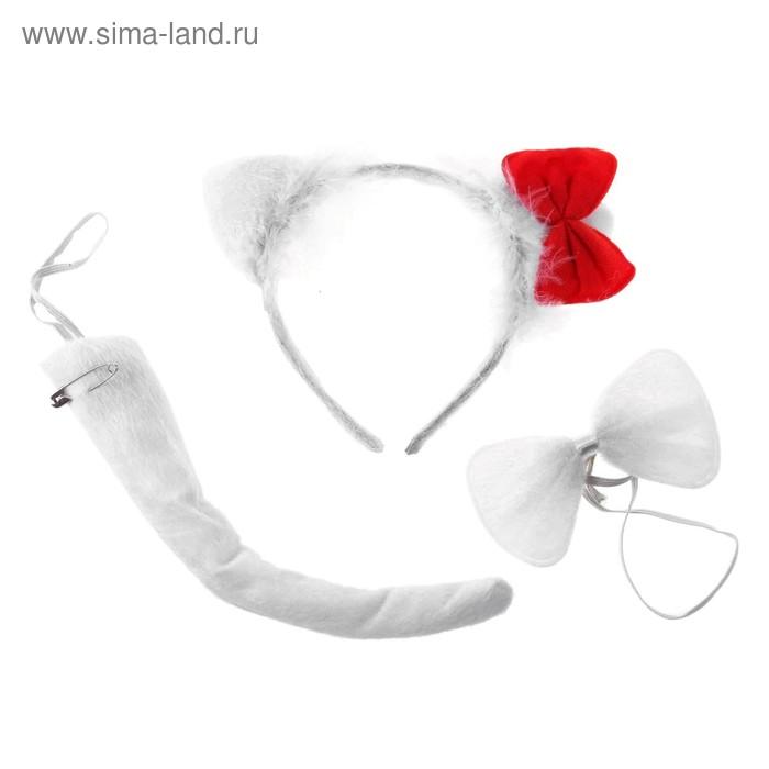 Карнавальный набор 3 предмета: ободок, бант, хвост, цвет белый